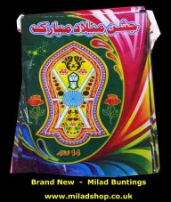 Wall Bunting for Milad ( new design ) on x 1 row ( Brand NEW ) code: 720
